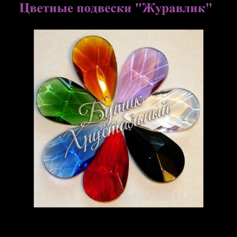 """Хрустальная подвесная люстра """"Вектор 1 лампа № 2"""""""