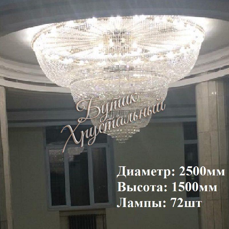 Водопад 2500*1500мм 72 лампы Под заказ