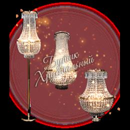 Бра Торшеры Настольные лампы