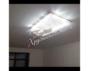https://lustra-2000.ru/lyustry/lyustry-v-interere/pryamougolnik-1100-700mm.html